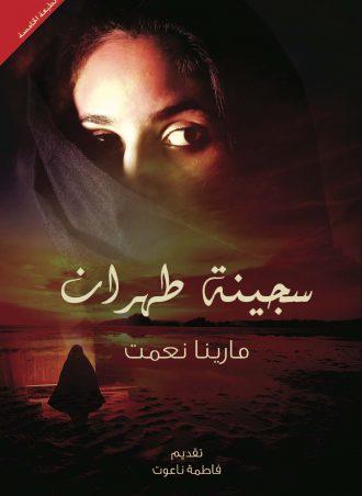 رواية سجينة طهران مارينا نعمت