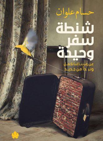 شنطة سفر وحيدة حسام علوان