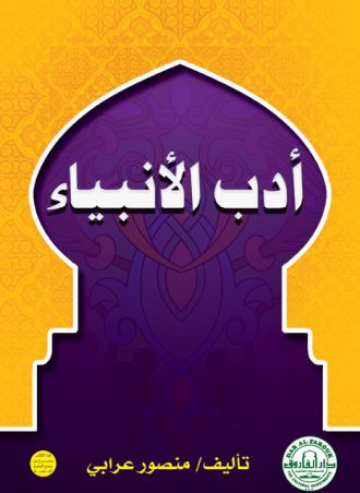 أدب الأنبياء منصور عرابي