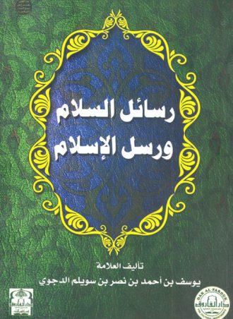 رسائل السلام ورسل الإسلام