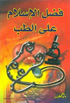 فضل الإسلام على الطب