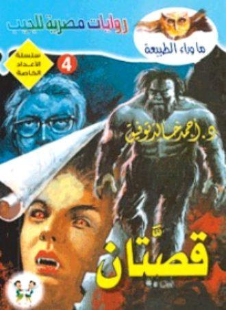 قصتان أحمد خالد توفيق