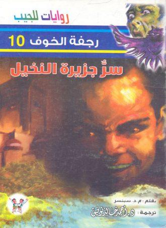 10 سر جزيرة النخيل