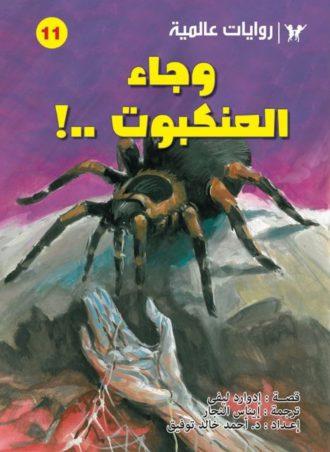 11 وجاء العنكبوت