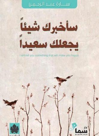 سأخبرك شيئا يجعلك سعيدا سارة عبد الرحمن