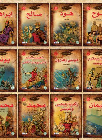 سلسلة قصص الأنبياء للأطفال