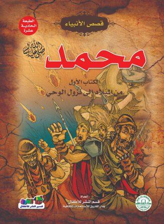 محمد عليه السلام - الكتاب الأول