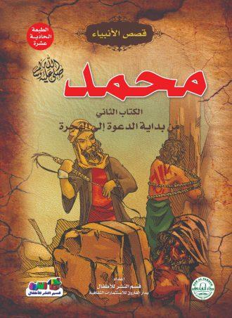 محمد من بداية الدعوة إلى الهجرة - الكتاب الثاني