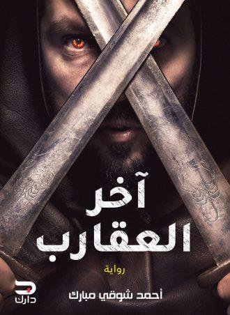 آخر العقارب - أحمد شوقي مبارك
