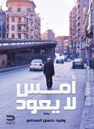 أمس لا يعود - وليد حسن المدني