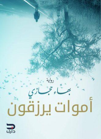 أموات يرزقون - بهاء حجازي