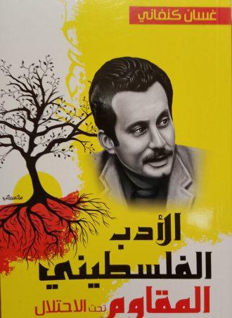 الأدب الفلسطيني المقاوم تحت الاحتلال غسان كنفاني
