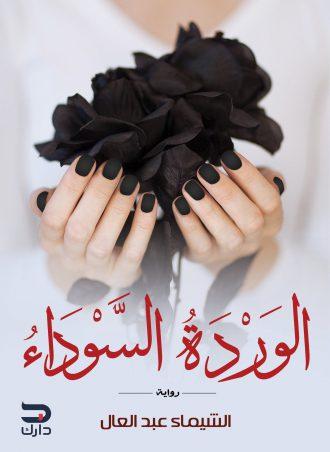 الوردة السوداء - الشيماء عبد العال