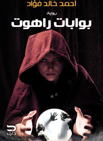بوابات راهوت - أحمد خالد فؤاد