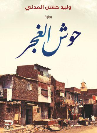 حوش الغجر - وليد حسن المدني