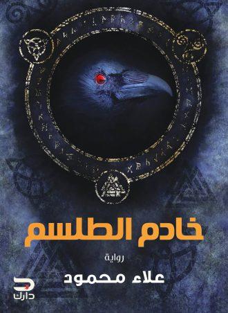 خادم الطلسم - علاء محمود