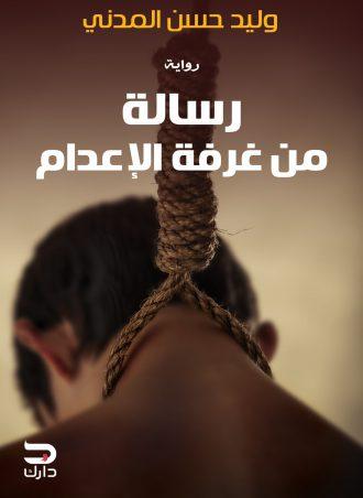 رسالة من غرفة الإعدام - وليد حسن المدني