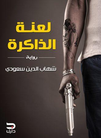 لعنة الذاكرة - شهاب الدين سعودي