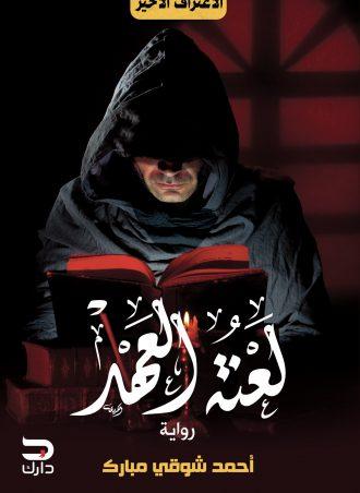 لعنة العهد - أحمد شوقي مبارك