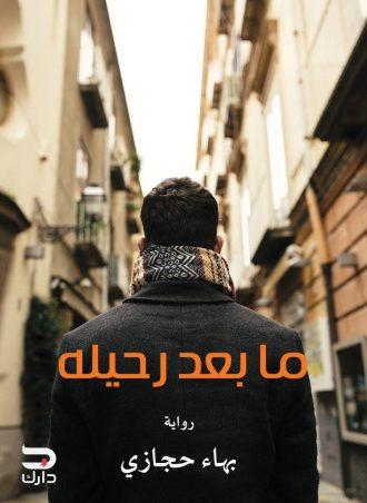 ما بعد رحيله - بهاء حجازي