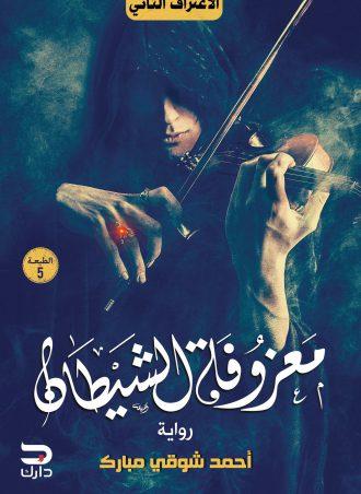 معزوفة الشيطان - أحمد شوقي مبارك