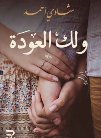 ولك العودة - شادي أحمد