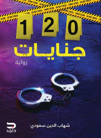 120 جنايات - شهاب الدين سعودي